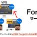 MOD入りMinecraft forgeマルチサーバーをVPSで立てる方法